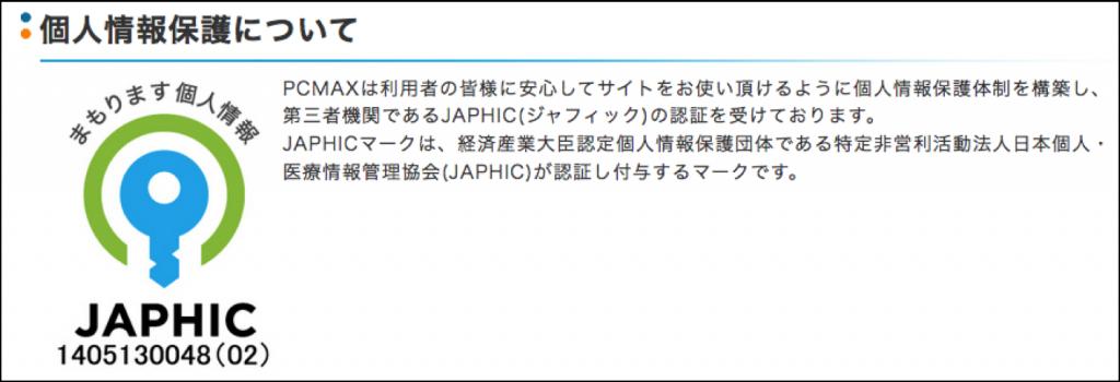 PCMAXの特定非営利活動法人日本個人・医療情報管理協会(JAPHIC)の認証