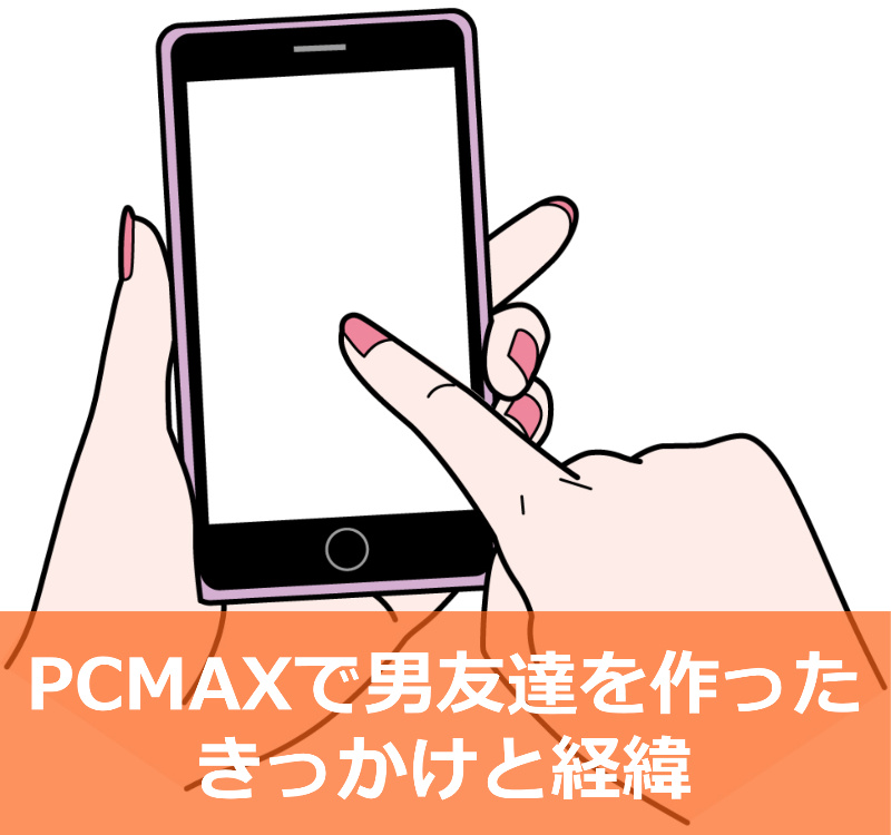 PCMAXで男友達を作ったきっかけと経緯