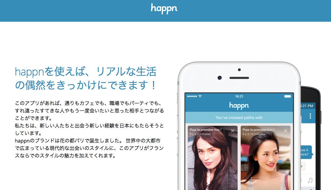 happnの画面スクリーンショット
