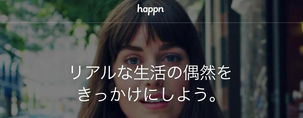 happnのトップページ