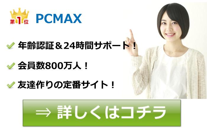 1位 PCMAX