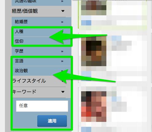マッチドットコムの検索サイドバー