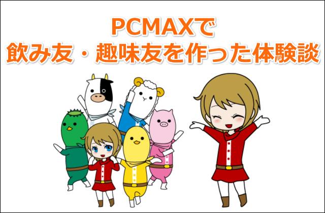 PCMAXで飲み友・趣味友を作った体験談