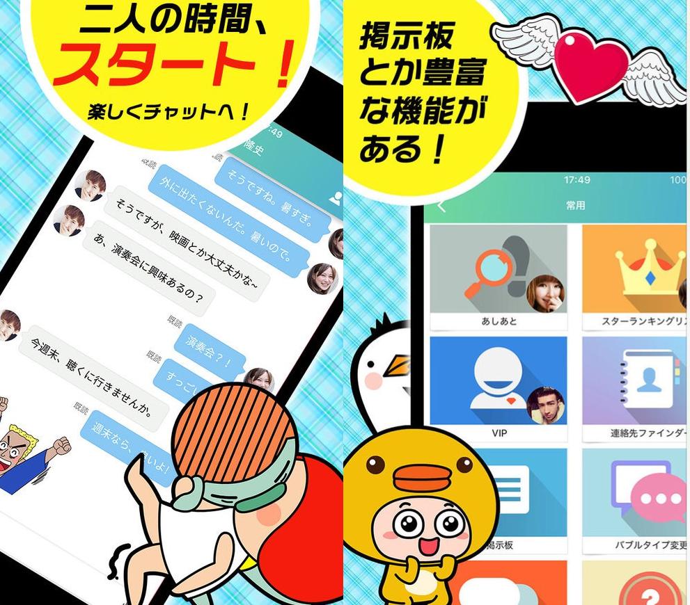 スマともアプリ画面チャット画面説明