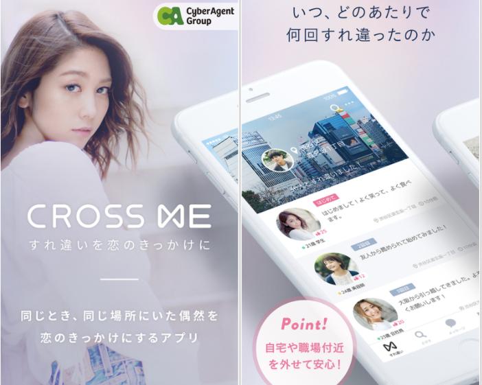 Crossmeは近くにいる人を探せるアプリ