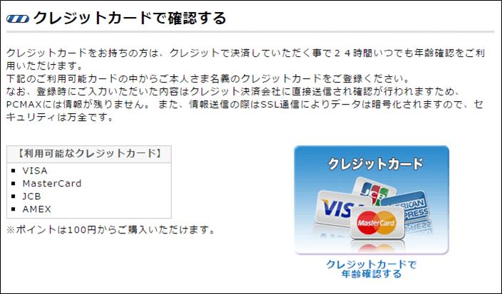 PCMAX年齢確認・クレジットカードで確認