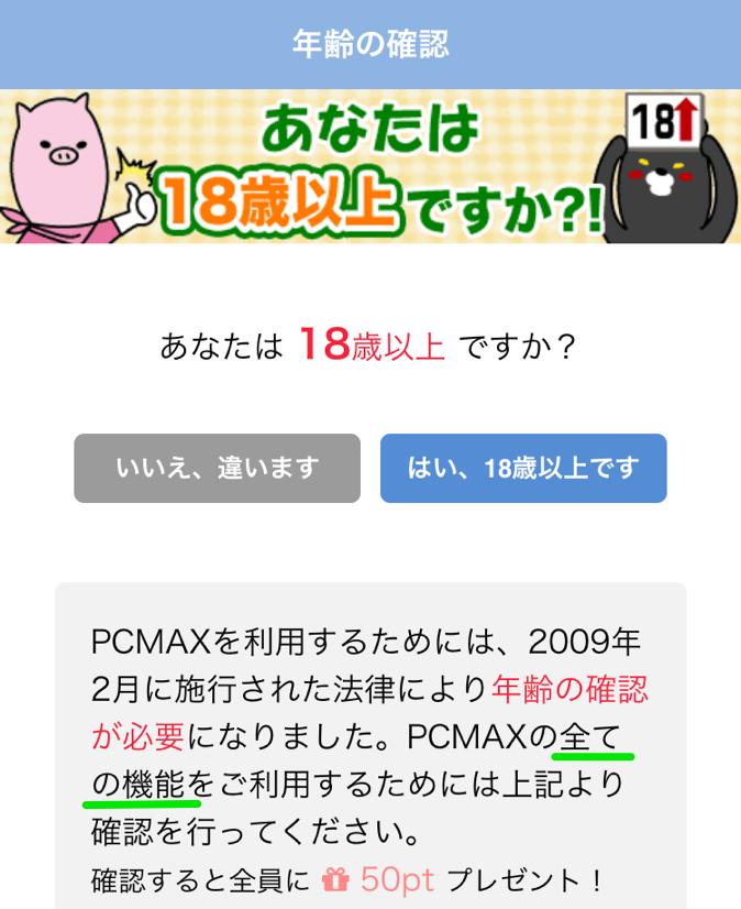 PCMAX年齢確認・18歳以上の選択
