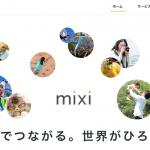 mixiで友達作りをする方法