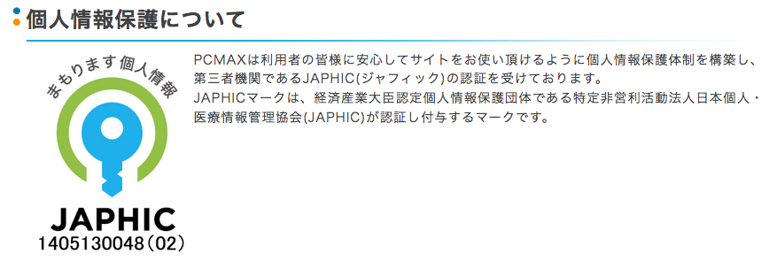 PCMAXのJAPHIC認証