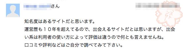 PCMAXの評判・口コミその4