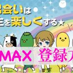 PCMAXを登録する方法