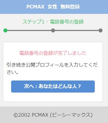 PCMAXの登録方法・プロフィール記入