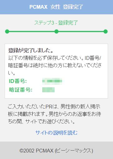 PCMAXの登録方法・ID番号と認証番号