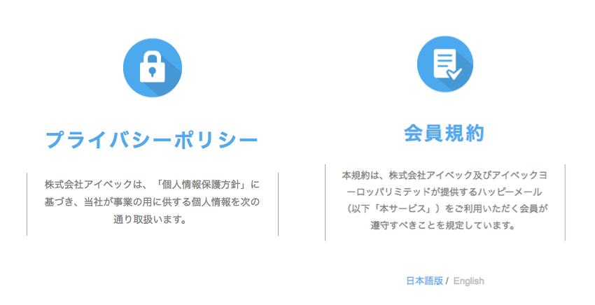 ハッピーメールのプライバシーポリシーと会員規約