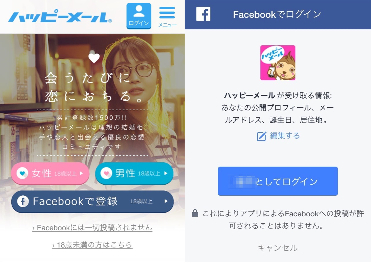ハッピーメールにFacebookで登録する方法