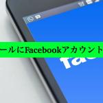 ハッピーメールにFacebookで登録するのは大丈夫