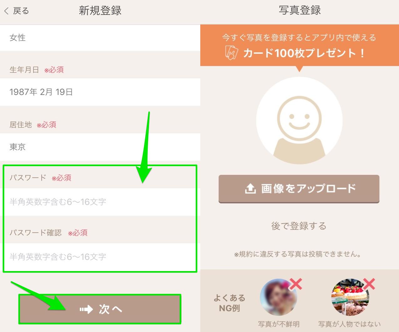 タップルの登録方法とプロフィール写真